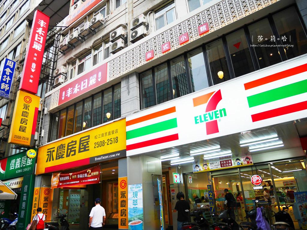 台北中山區南京東路復古早味餐廳美食丰禾日麗好吃熱炒台菜辦桌 (1)