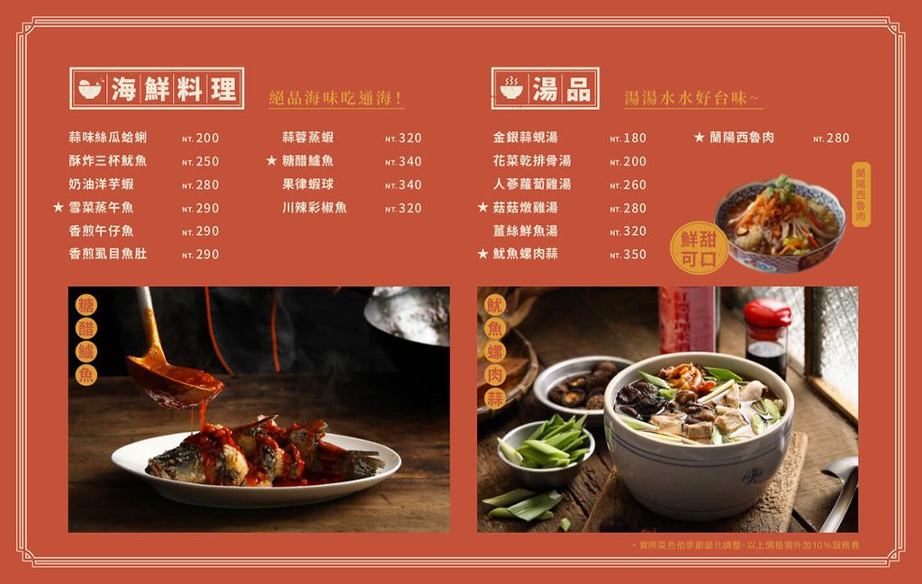 台北松江南京站餐廳丰禾日麗菜單價位訂位 (3)
