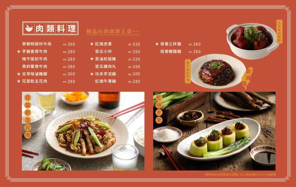 台北松江南京站餐廳丰禾日麗菜單價位訂位 (2)