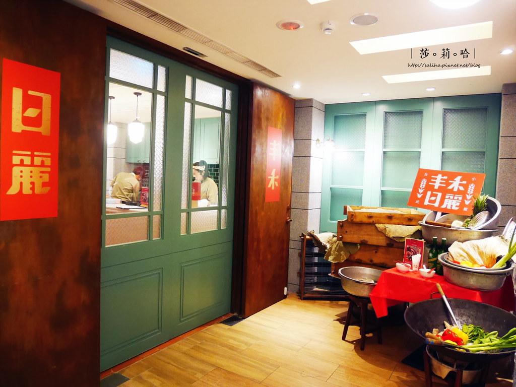 台北中山區南京東路復古早味餐廳美食丰禾日麗好吃熱炒台菜辦桌 (2)