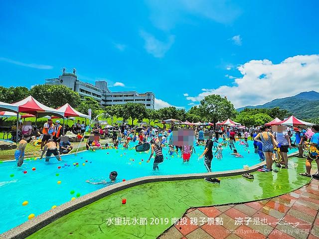 水里玩水節 2019 南投 親子景點