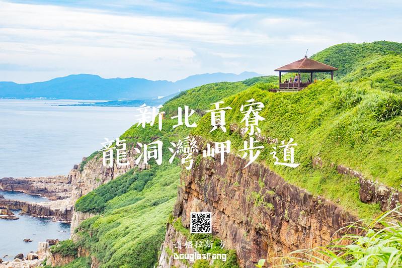 【遊記】新北貢寮龍洞灣岬步道(0)