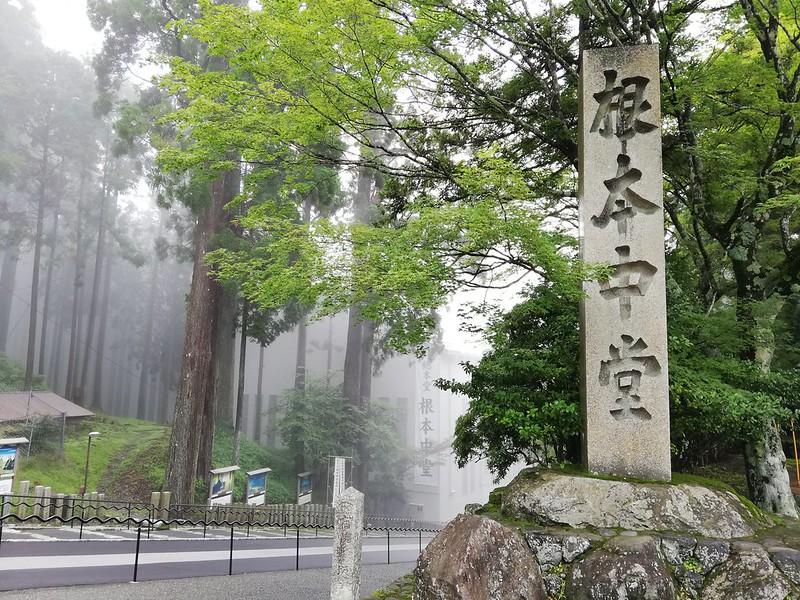 IMG_20190712_090311_1 煙雨 比叡の樹林 琵琶湖八景