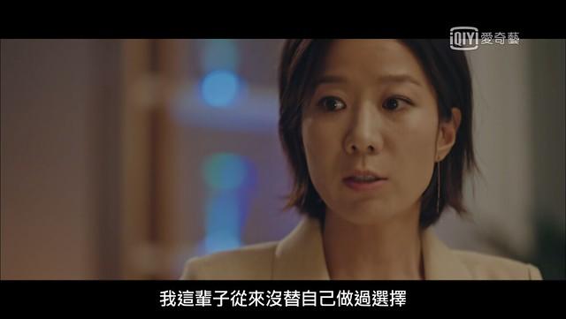 《WWW:請輸入檢索詞》,宋佳京:「我這輩子從來沒為自己做過選擇。」