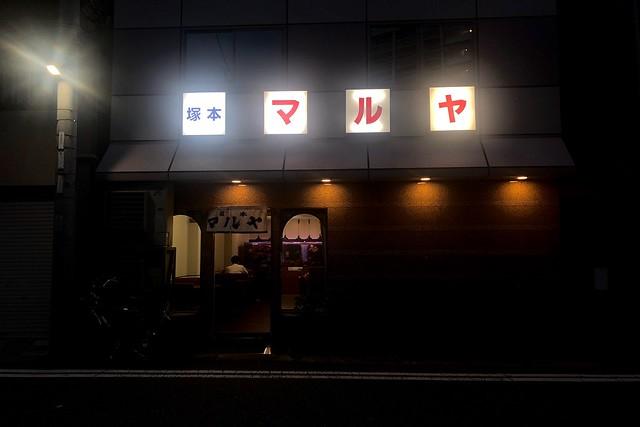晩ご飯に「塚本マルヤ」(神戸・JR兵庫駅北側)
