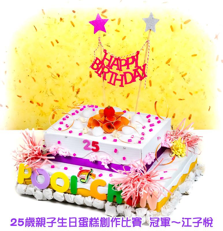 25歲親子生日蛋糕創作比賽
