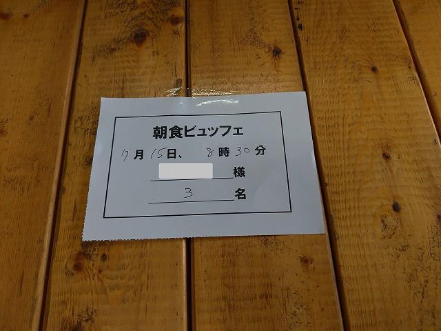 well-camp41