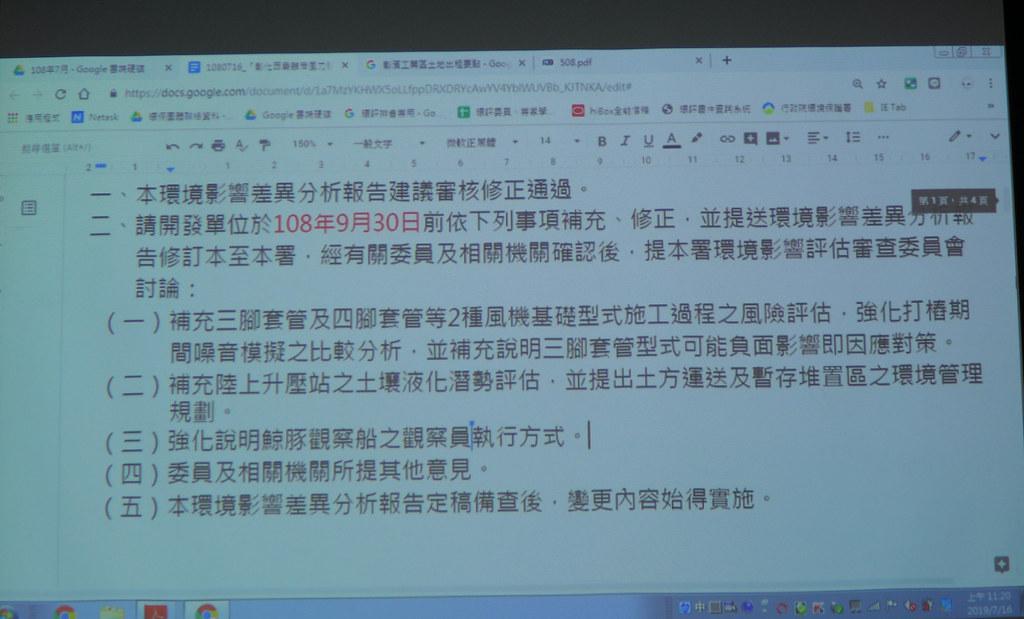 環評專案小組初審結論建議本案修正後通過。孫文臨攝