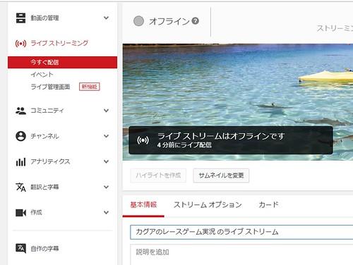 YouTubeの今すぐ配信メニューの名前