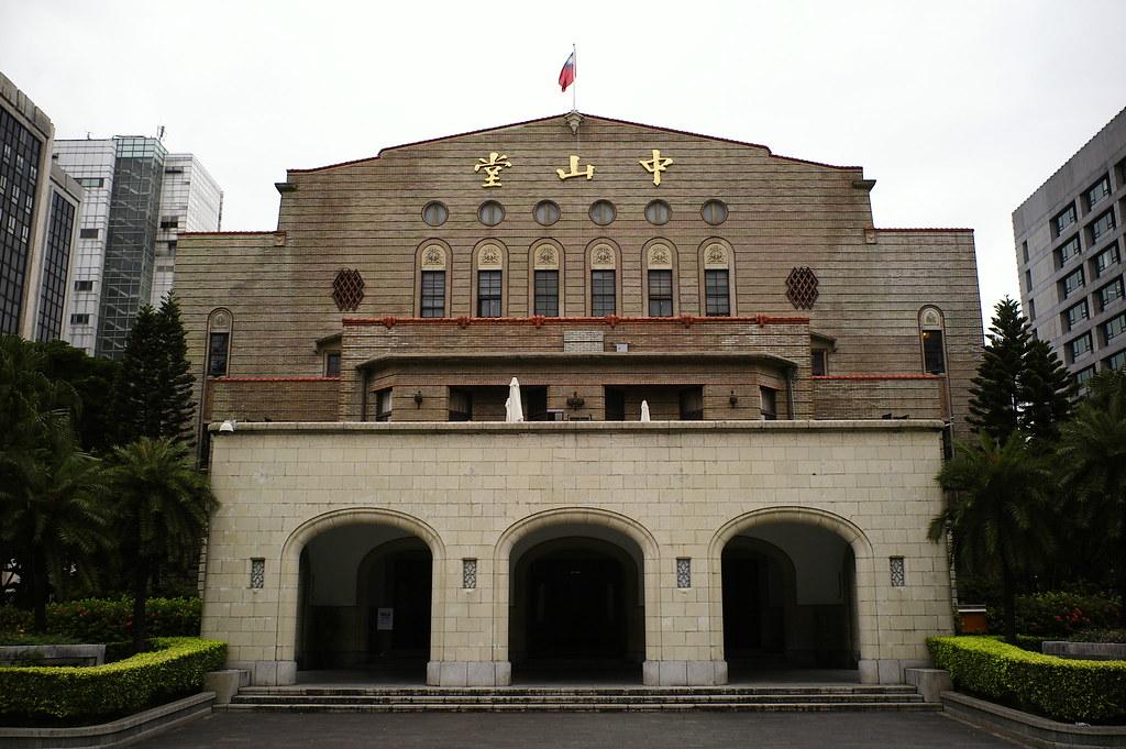 中山堂。yuneric168(CC BY-NC-ND 2.0)