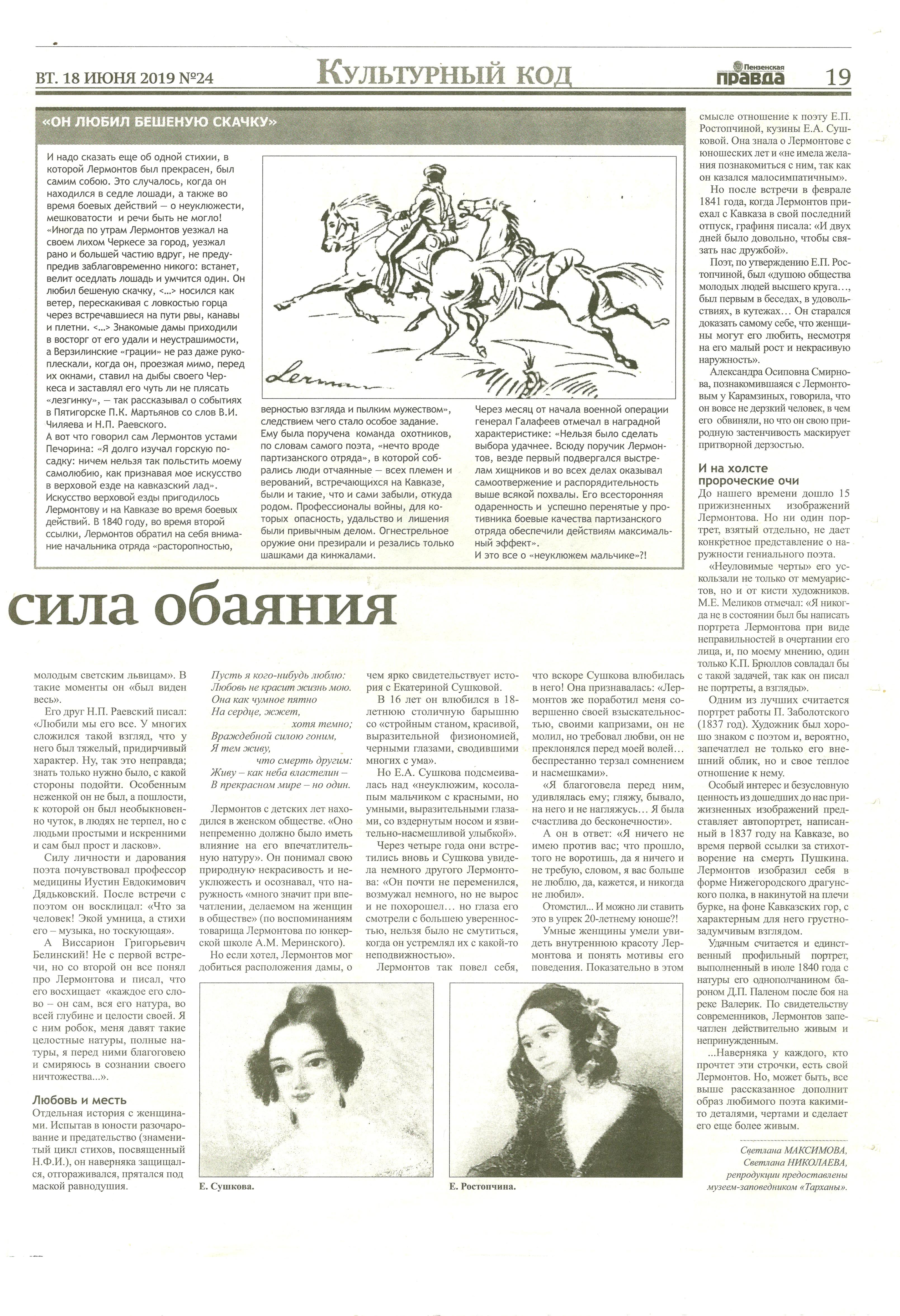 «Пензенская правда» 18 июня 2019 №24 «Михаил Юрьевич Лермонтов: сила обаяния»