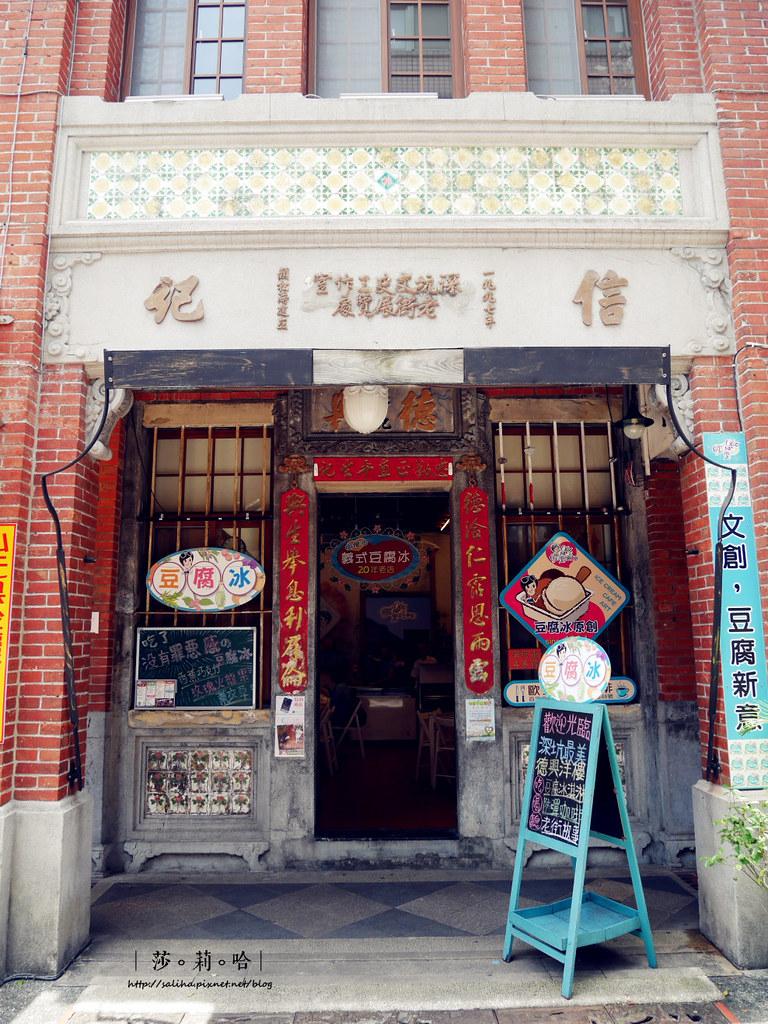 深坑老街好吃豆腐冰淇淋復古老屋咖啡廳歐里人文咖啡 (1)