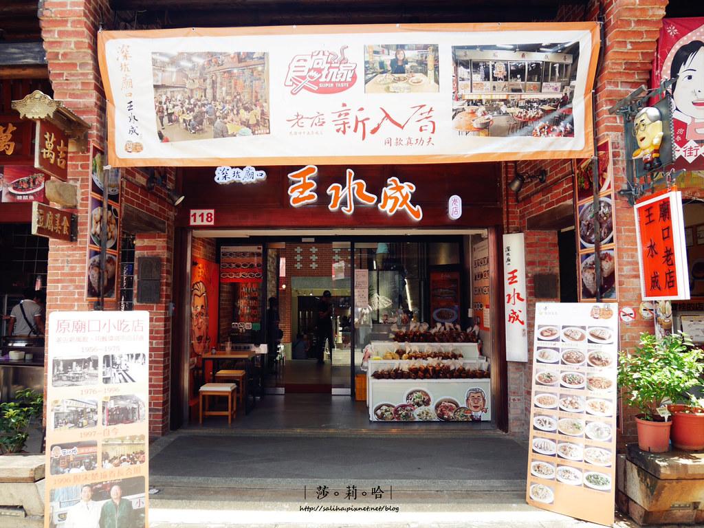 深坑老街人氣豆腐餐廳王水成好吃小吃美食 (4)