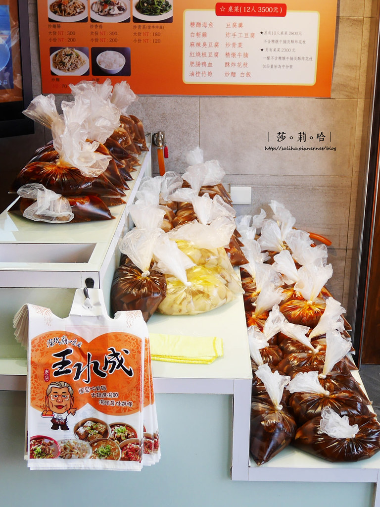 深坑老街人氣豆腐餐廳王水成豆腐外帶