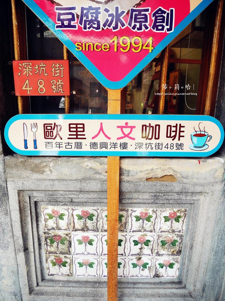 深坑老街好吃豆腐冰淇淋復古老屋咖啡廳歐里人文咖啡 (7)
