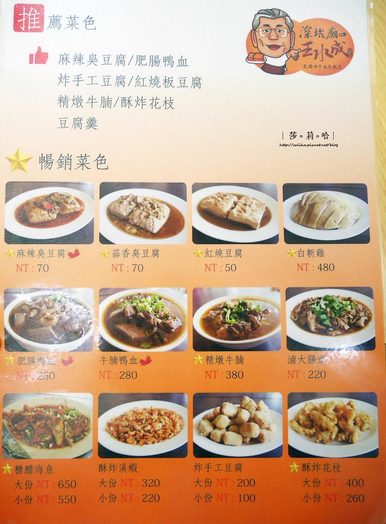 深坑老街人氣豆腐餐廳王水成好吃小吃美食 (2)