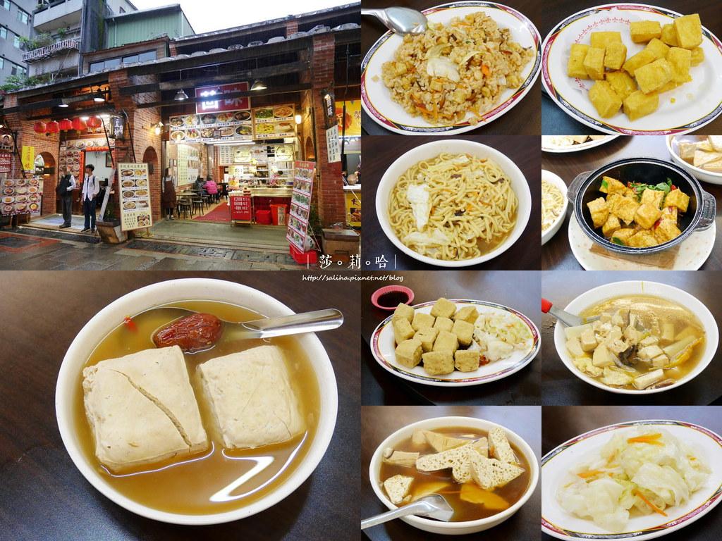 深坑老街一日遊有素食豆腐餐廳小吃推薦茴味 (18)