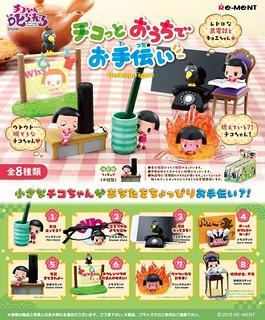 RE-MENT《被小智子批評!》「小智子在家裡幫忙篇」桌上小物盒玩!チコちゃんに叱られる! チコっとおうちでお手伝い
