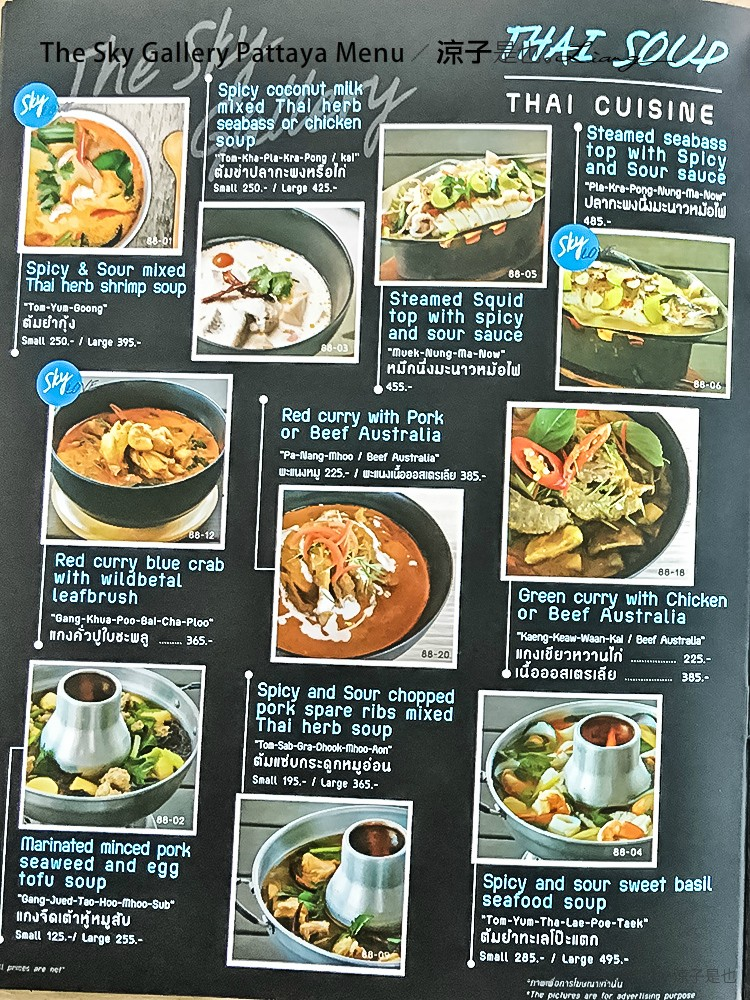 the sky gallery pattaya menu
