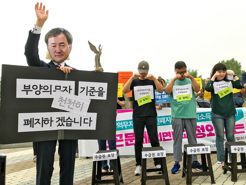 20190717_부양의무자기준완전폐지_기자회견