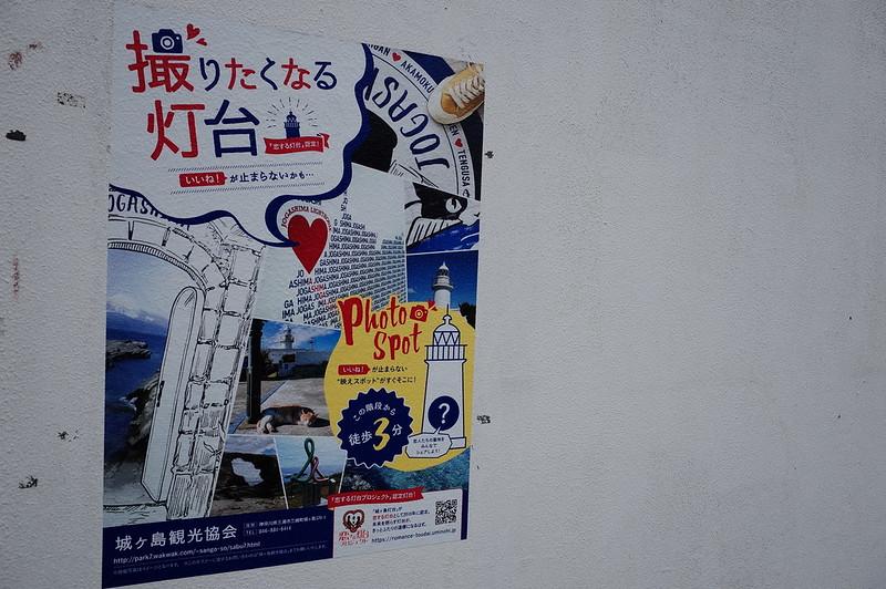 みさきまぐろきっぷの旅 城ヶ島灯台のポスター