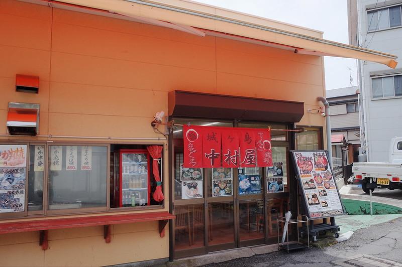 みさきまぐろきっぷの旅 城ヶ島中村屋入口