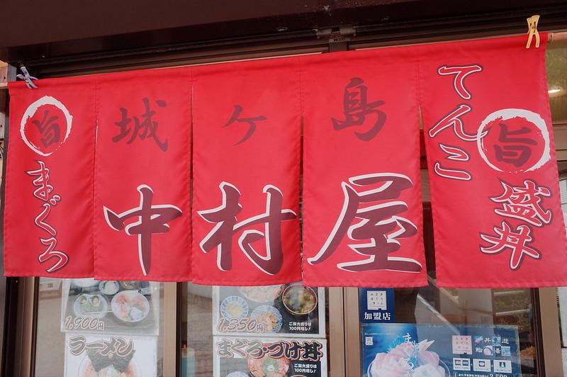 みさきまぐろきっぷの旅 城ヶ島中村屋暖簾