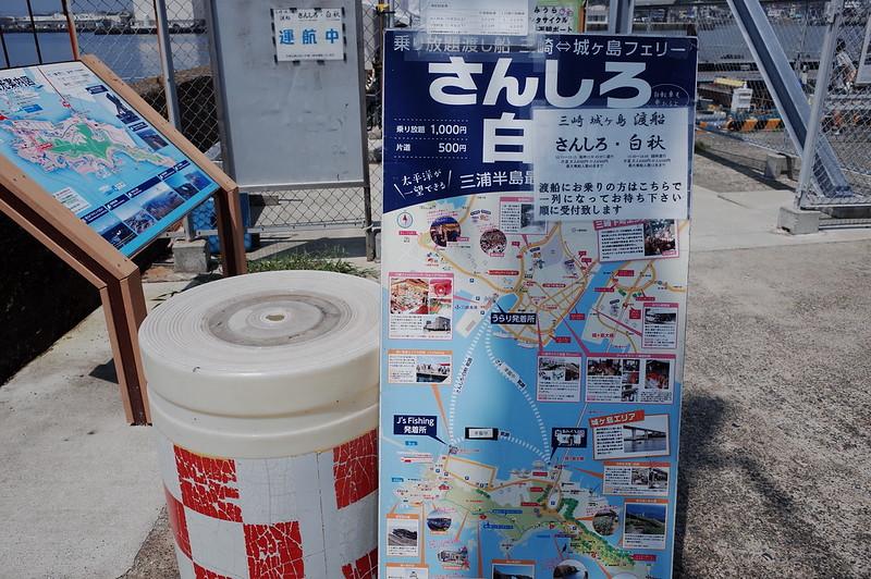 みさきまぐろきっぷの旅 城ヶ島港渡船乗り場さんしろ号