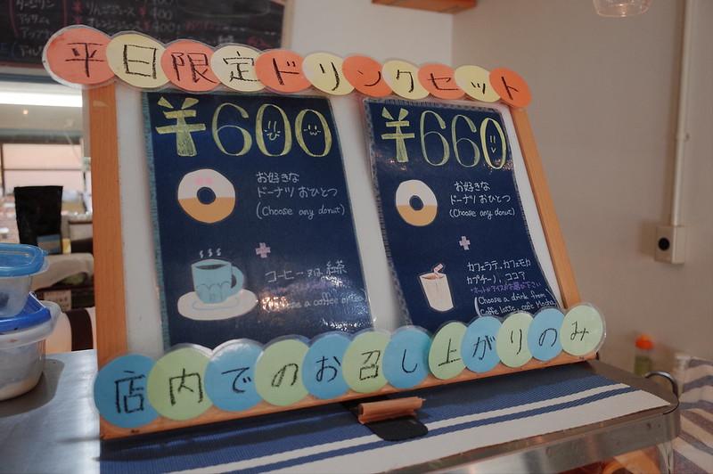みさきまぐろきっぷの旅 三崎港ミサキドーナツ平日限定ドリンクセット