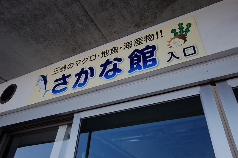 みさきまぐろきっぷの旅 三崎港うらりマルシェさかな館