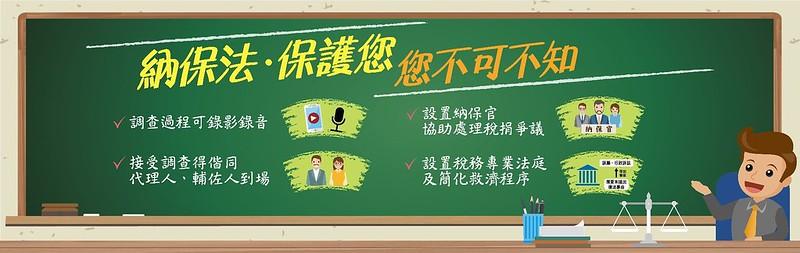 臺北市稅捐稽徵處北投分處稅務訊息-01
