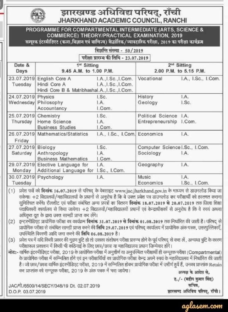 JAC 12th Time Table 2019 / Jharkhand Intermediate Time Table