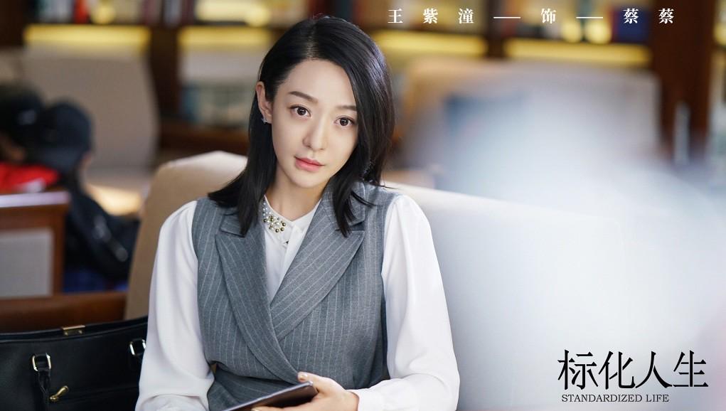 蔡蔡  (王紫潼 飾演)