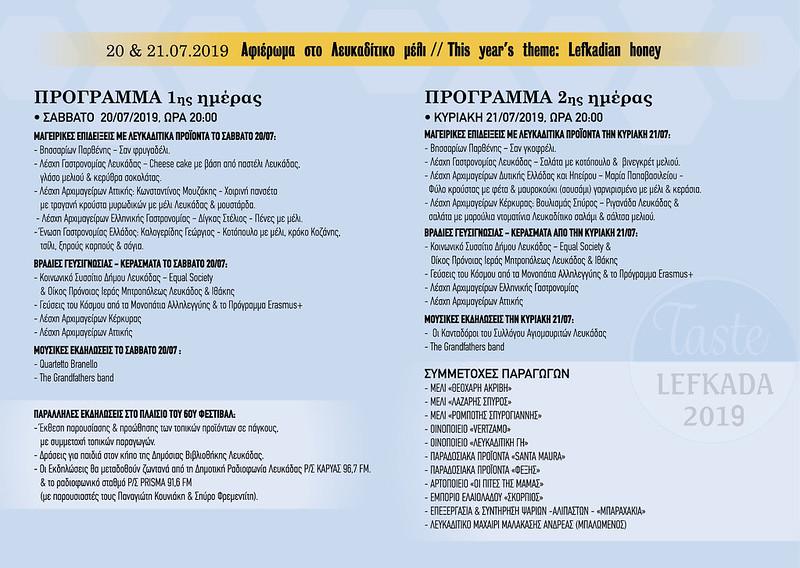 Πρόγραμμα 6ου Φεστιβάλ Λευκαδίτικης Γαστρονομίας 2019