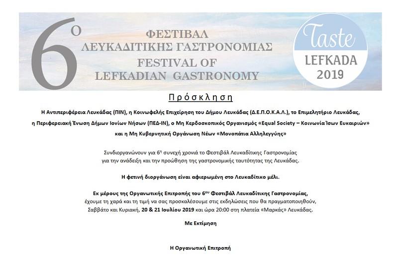 Πρόσκληση 6ου Φεστιβάλ Λευκαδίτικης Γαστρονομίας