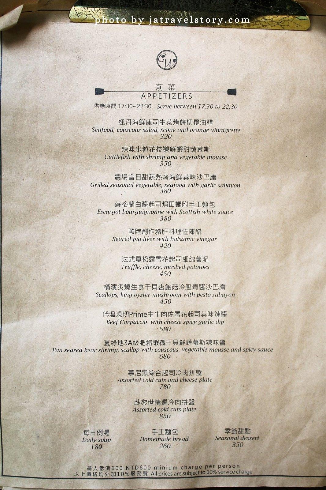 Chinese Whispers 悄悄話餐酒館 浮誇調酒超吸睛!好拍又好吃的東區餐酒館、聚餐餐廳推薦【捷運忠孝敦化】 @J&A的旅行