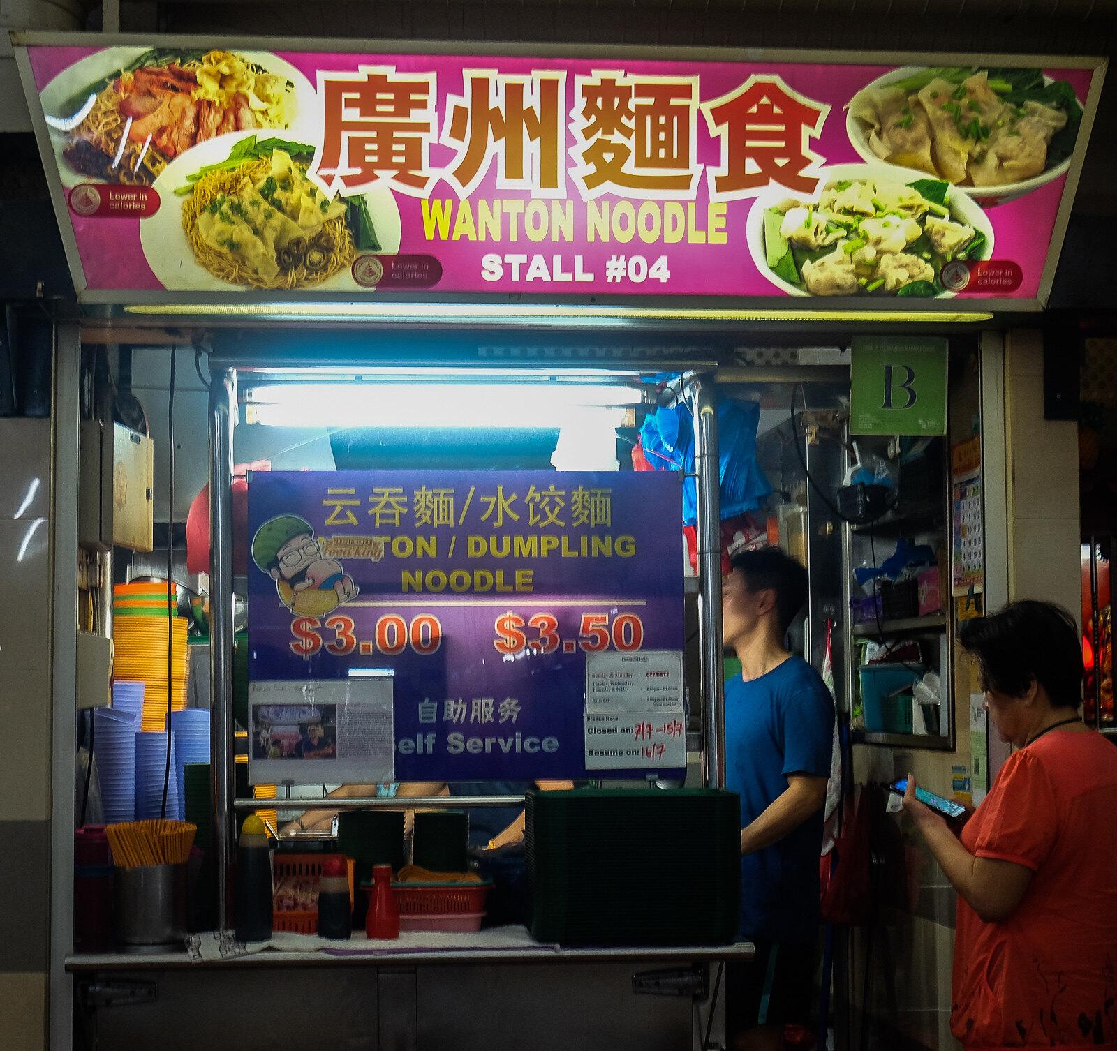 Guangzhou Mian Shi Wanton Noodle Shopfront