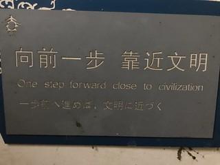 One step forward close to civilization