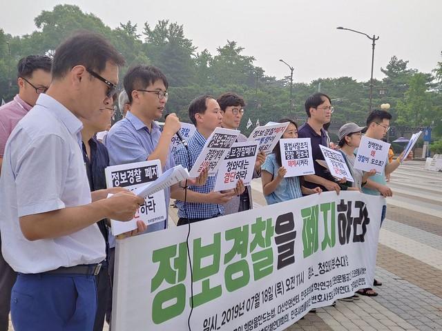 20190718_행정감시센터_정보경찰폐지촉구 기자회견