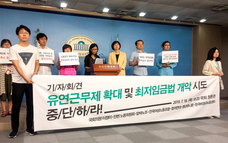 20190718_유연근무제 확대 및 최저임금법 개악 반대