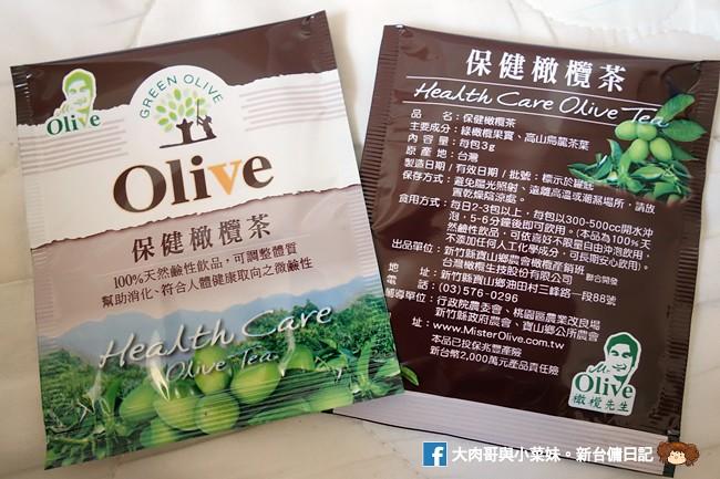 橄欖先生 新竹寶山橄欖 成長高鈣橄欖粉 保健橄欖粉 橄欖多酚茶 保健橄欖茶  (20)