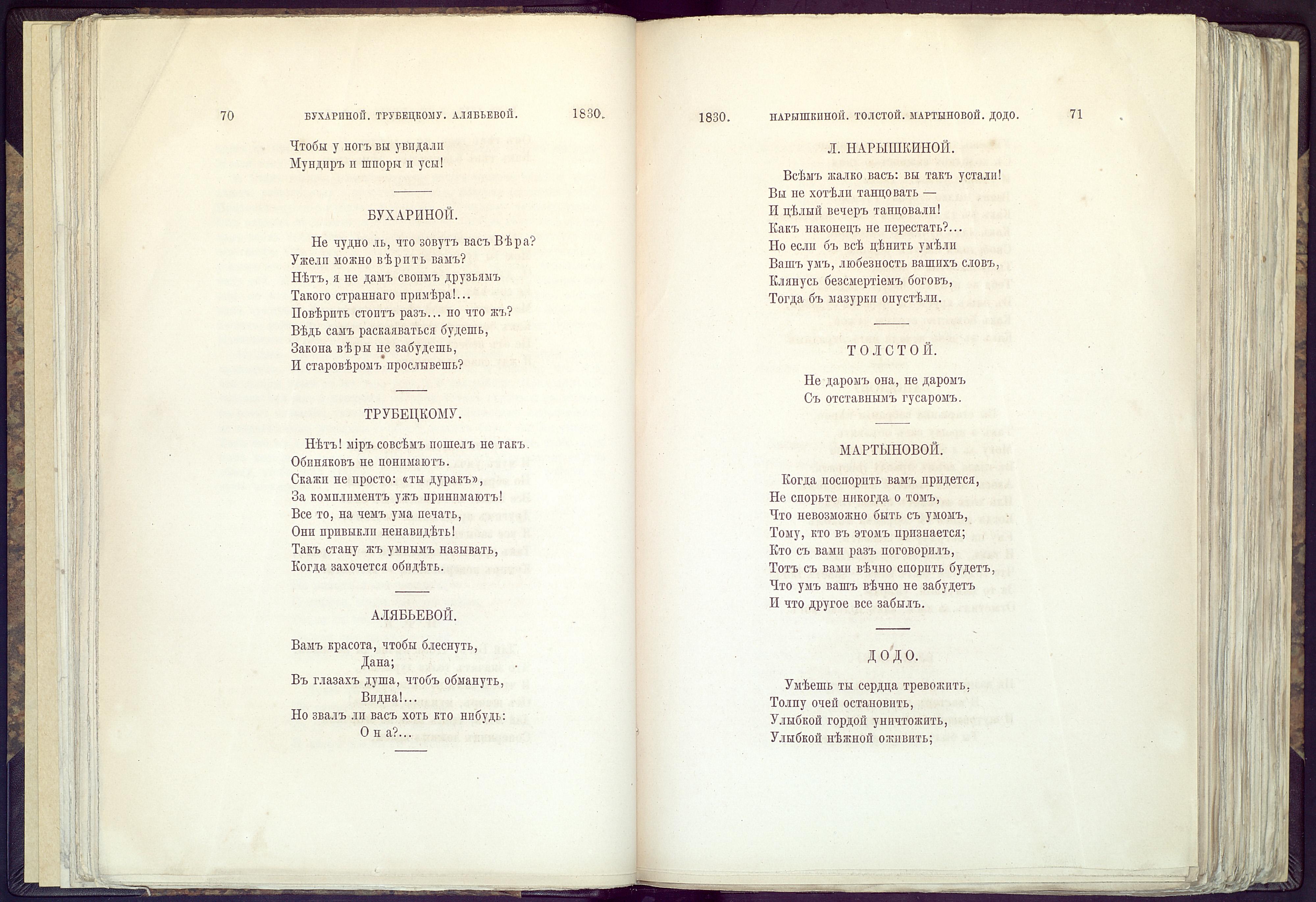 ЛОК-826 ТАРХАНЫ КП-1803 М.Ю.Лермонтов Книга Сочинения. Т. 2._2