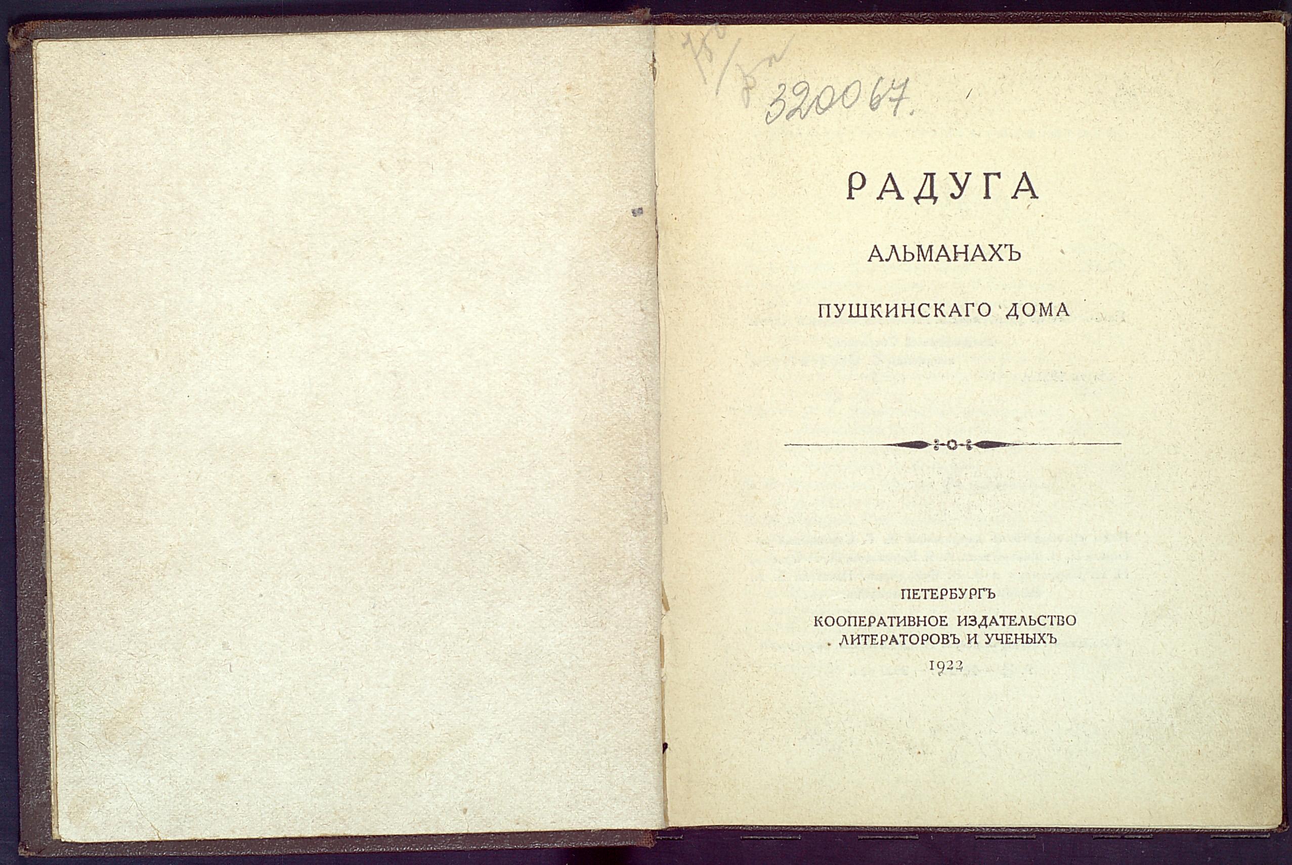 ЛОК-1661 ТАРХАНЫ КП-3484  Книга Радуга._2