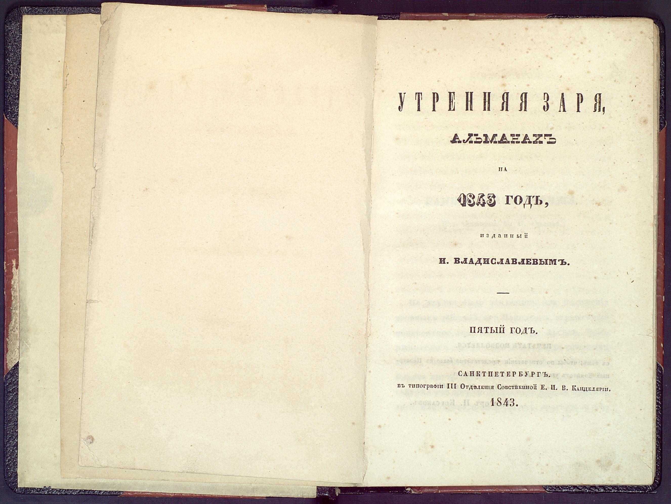 ЛОК-1743 ТАРХАНЫ КП-3566  Книга Утренняя заря. Альманах на 1843 год._3