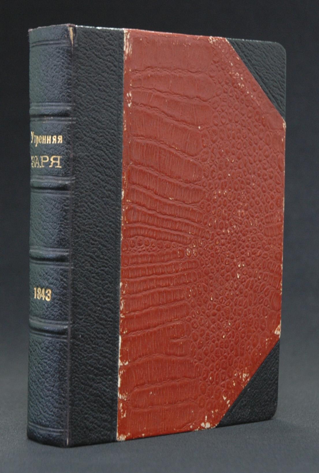 ЛОК-1743 ТАРХАНЫ КП-3566  Книга Утренняя заря. Альманах на 1843 год._1