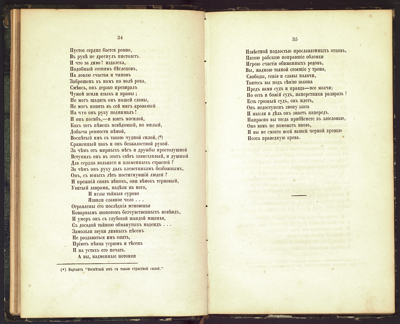 ЛОК-1744 ТАРХАНЫ КП-3567  Книга Полярная звезда на 1856 год издаваемая Искандером.  Кн. 2._4