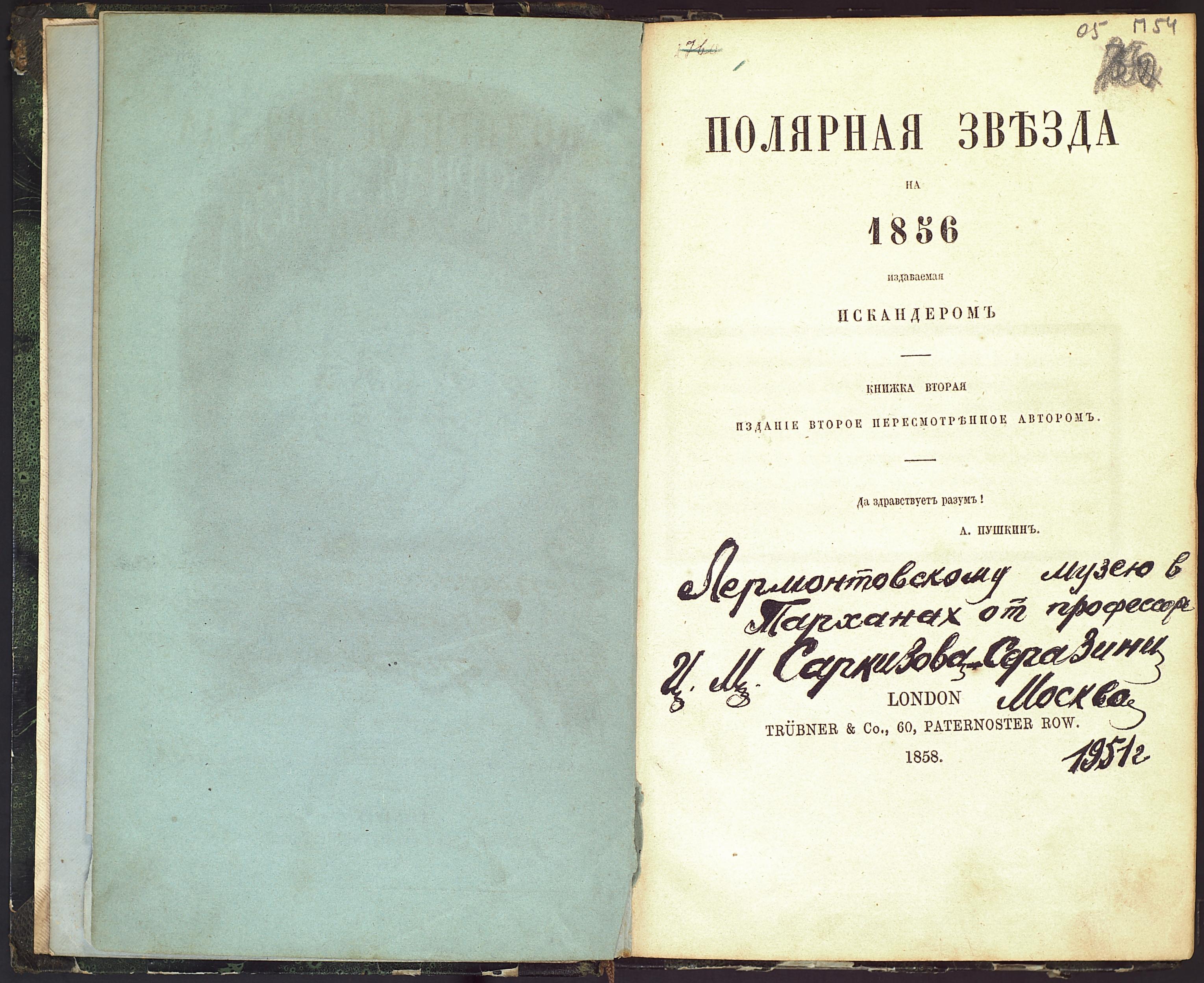 ЛОК-1744 ТАРХАНЫ КП-3567  Книга Полярная звезда на 1856 год издаваемая Искандером.  Кн. 2._2
