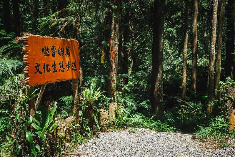 啦魯姆萬文化生態步道|苗栗