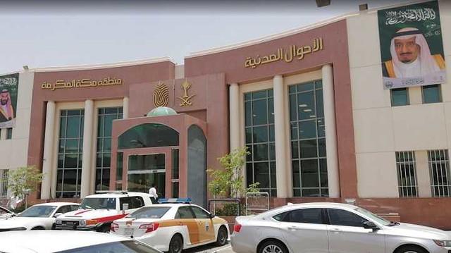 2420 Procedure to get Birth Certificate in Saudi Arabia 04