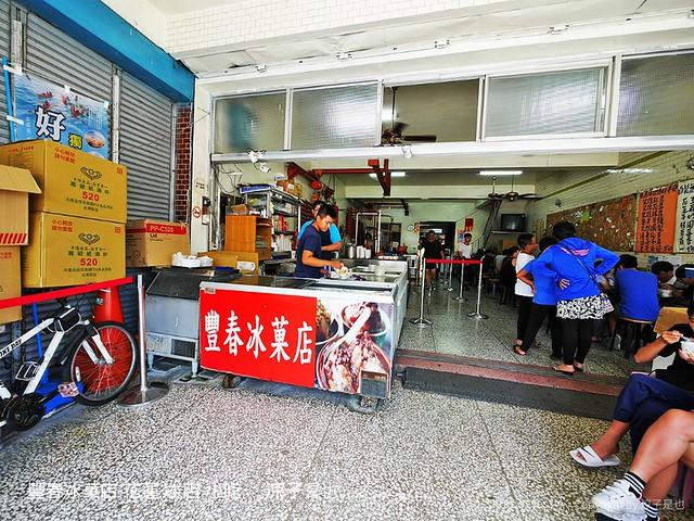 豐春冰菓店 花蓮 冰店 小吃